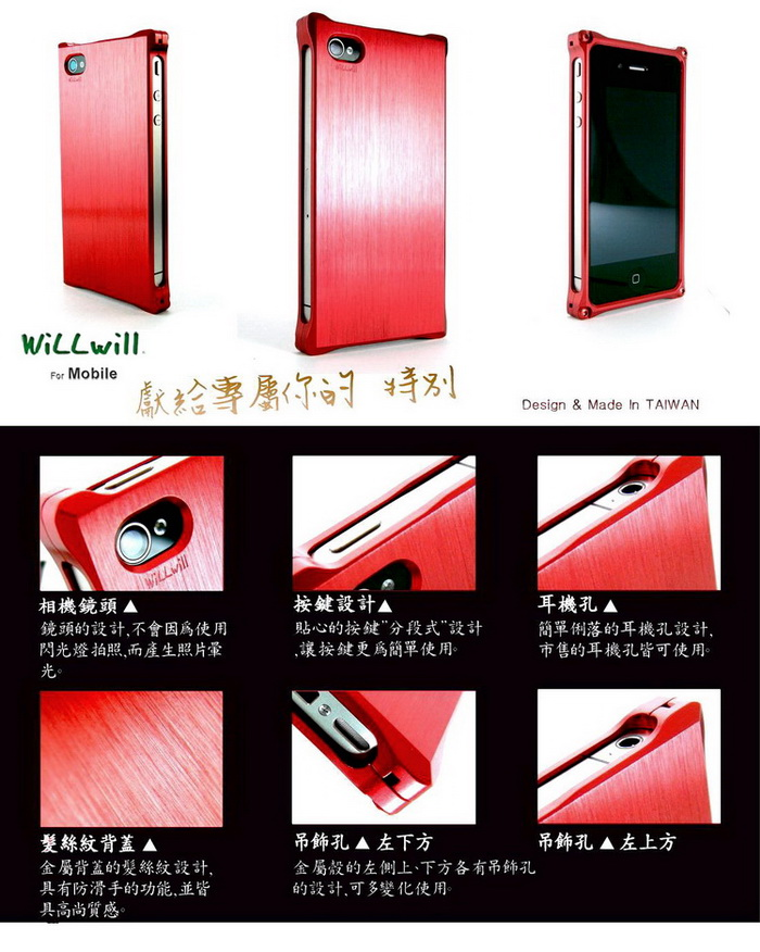 proimages/WiLLwill-mobile/IPHONE_4_4S_POINT_DESIGN_設計重點/PHONE_DESIGN_SOLID_BUMPER_POINT_CHINESE.JPG