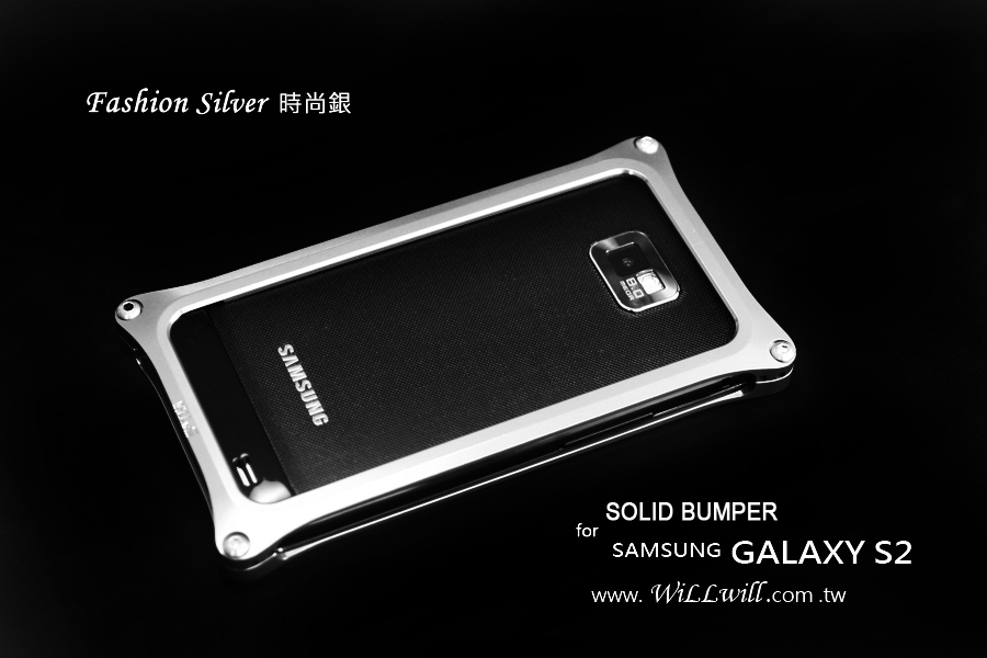 proimages/WiLLwill-mobile/SAMSUNG_Galaxy_S2_i9100_三星S2_FRAME_邊框/for_samsung_s2_i9100_frame_silver_900x600_1.jpg